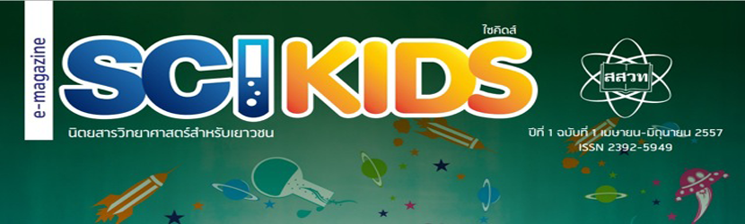 scikids e-magazine