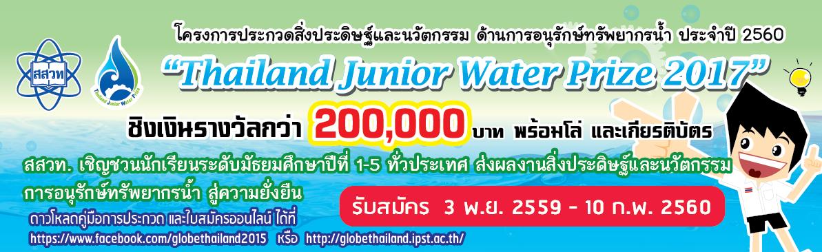 TJW 2017 Banner 1009x309pxl-01 (1)